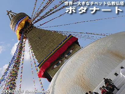 世界一大きなチベット仏教の仏塔・ボダナート