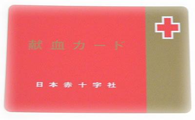 新しい献血カード