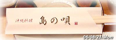 夏!沖縄料理♪
