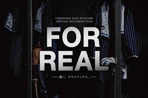 FOR REAL辻本監督の制作エピソード「ロペス選手が....」