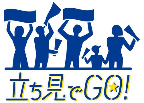 img_tachimi_ticket