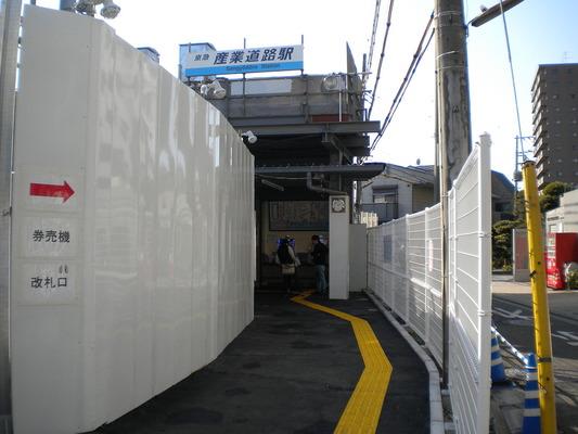 1280px-Keikyu_Sangyodoro_Station