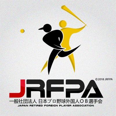 なんJ、日本プロ野球外国人OB選手会の公認になる!?