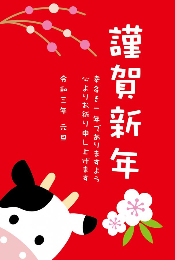 cute_ushi