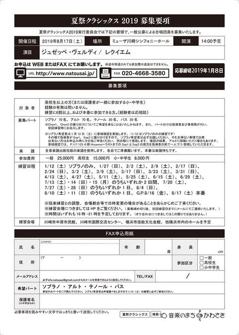 夏祭2019合唱募集_裏