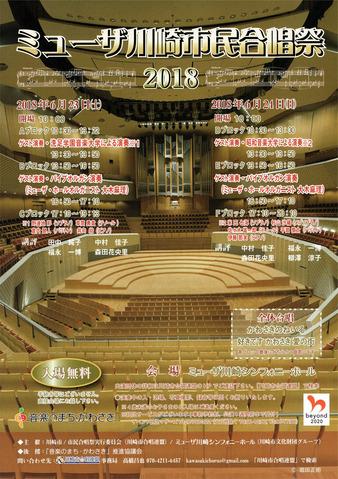 2018合唱祭01