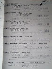 横浜コーラルフェスト2