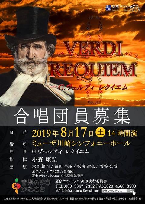 夏祭2019合唱募集_表