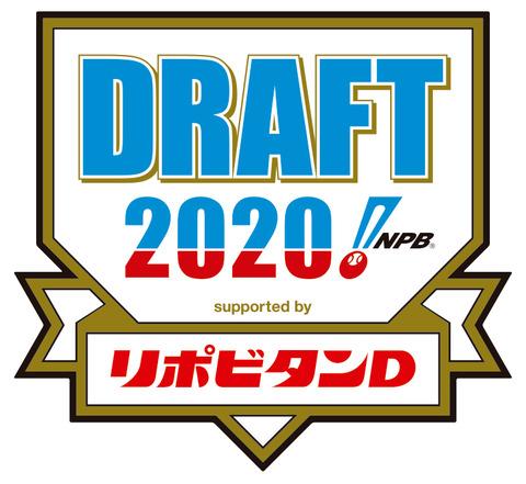 draft2020_logo