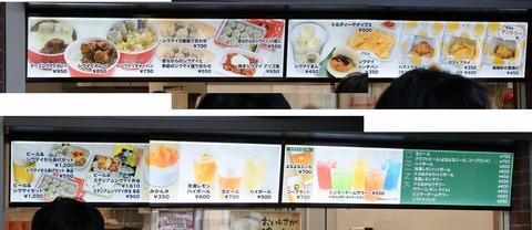 シウマイBAR_menu