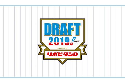 draft2019_logo