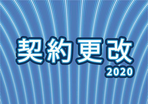 keiyaku_koukai_2020