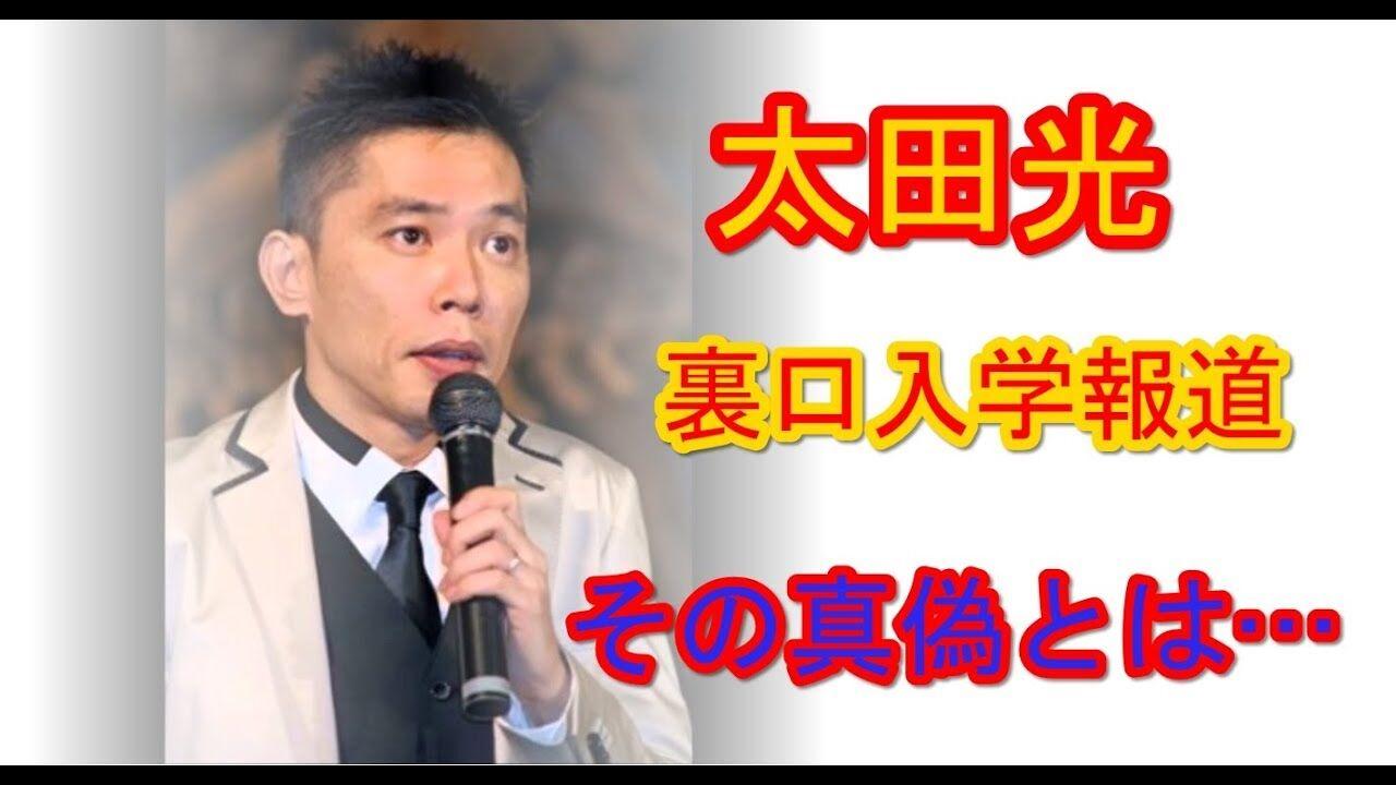 入学 太田 裏口
