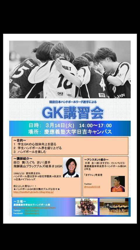 空・前・絶・後のぉー!!3日連続GK講習会!