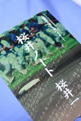 桜井ノート