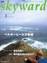 skyward3月号