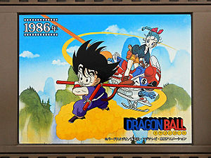Nerima_Oizumi-animegate_Chronological_table_Dragon_Ball_1
