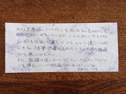2015-01-13-09-47-50