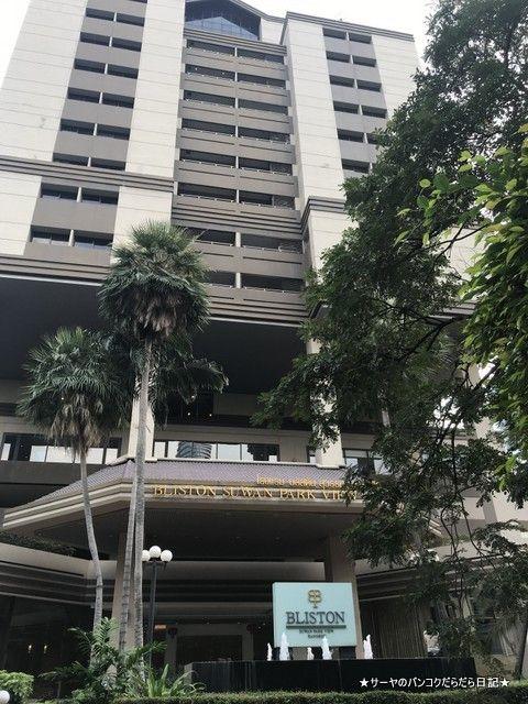 【宿】サーヤのバンコクホテル日記 Bliston Suwan Park View Hotel & Serviced Residence (PR)