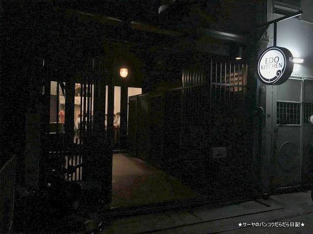 【中】 トンローにあるリーズナブルな居酒屋 EDO KITCHEN (江戸キッチン) at Sukhumvit Soi 49
