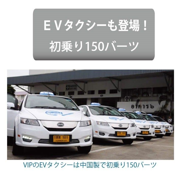 EVタクシーも登場!初乗り150バーツ