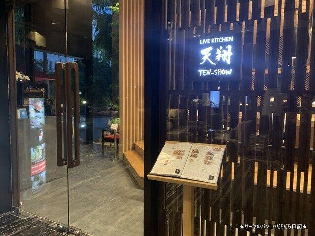 【和】 天翔 Ten-Show Bangkok at Sukhumvit Soi 24