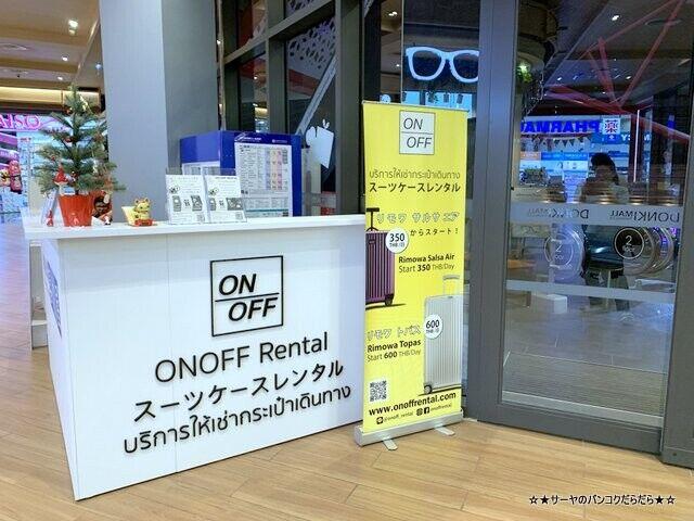 【旅】 REMOWAのスーツケースレンタルサービス!送料無料!  onoff rental at エカマイ・ドンキーモール (PR)
