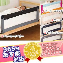 おすすめベッドガード3選【日本から持ってきた方がよいもの】