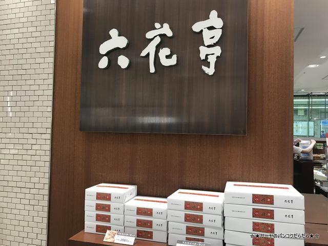 【旅】 でっかいどー北海道旅行 その12 北海道ご当地スイーツ 六花亭 丸井今井札幌店
