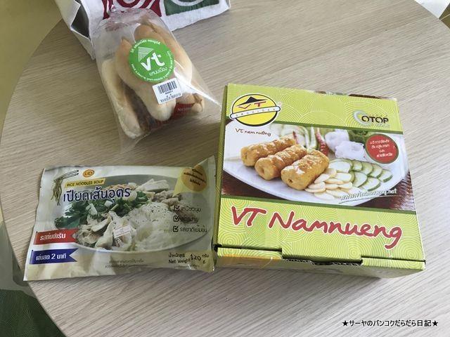 【旅】 タイ・イサーン・ウドンタニ旅行 その13 ウドンタニで買ったお土産