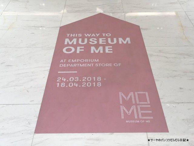 【催】 有名アーティストの最新技術イベント MUSEUM OF ME at エンポリアム G FL