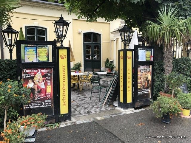 【旅】 少し早い夏休み 東欧旅行 その2 ウィーン編 Restaurant Schonbrunner Stockl & Dinnertheater
