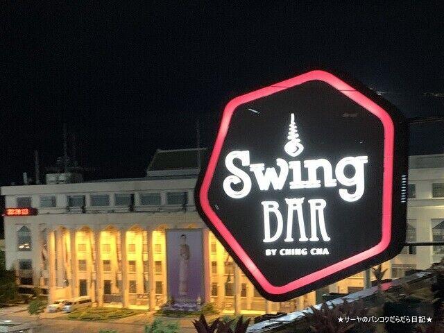 【酒】 Swing Bar (スウィングバー) at Siripong 通り
