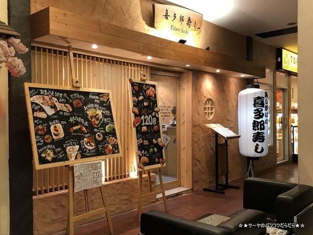 【寿】 バンコクに3店舗目 大阪からやってきたお寿司屋さん 喜多郎寿し 日本街店