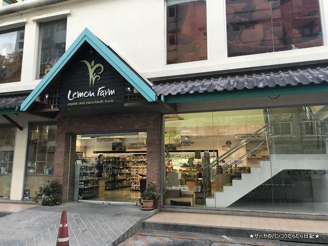 【自】カカオニブスが売っているお店 レモンファーム at Sukhumvit Soi39