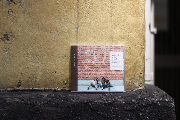 "『Music City Lovers 〜 Soundtracks For Comfortable Life』リリース。 17人の選曲家の""今""が聴こえる至福の18曲 | dacapo (ダカーポ)  the web-magazine"
