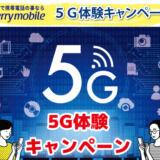 ベリーモバイルの5G体験キャンペーン