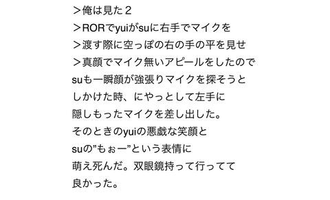 BABYMETAL「YUIMETALがSU-METALに可愛すぎるいたずらをしたと話題に!羨ましい...」