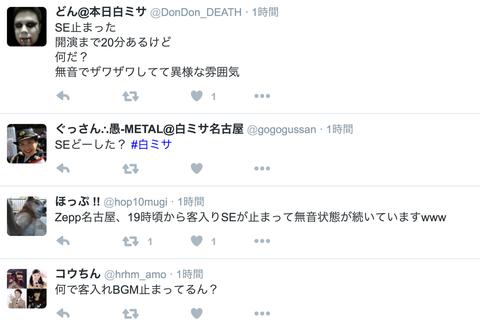 BABYMETALの白ミサ名古屋ライブで問題発生!SEが止まり無音状態が続く「異様な雰囲気」