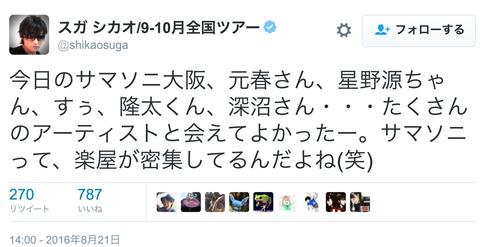 スガシカオさん「今日のサマソニ大阪ですぅ他たくさんのアーティストと会えて良かった」
