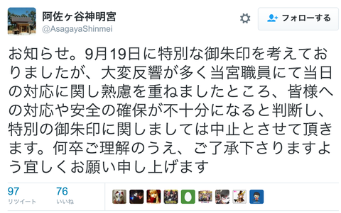 BABYMETAL「メギツネ」MV撮影地『阿佐ヶ谷神明宮』が予定した9/19の特別な御朱印は中止!