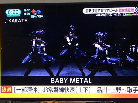 【画像】今日のフジニュース番組でBABYMETALがMIKIKO先生とともに紹介!KARATEを流す