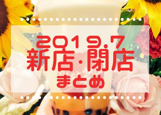 武蔵浦和 パスタ店まとめ (2)