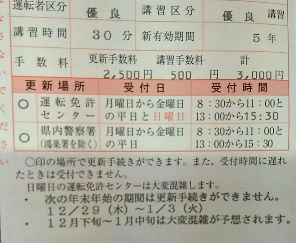 更新 警察 免許 埼玉 県 運転免許証の更新手続(25警察署及び5幹部交番での運転免許更新業務は、更新対象者を限定しています)