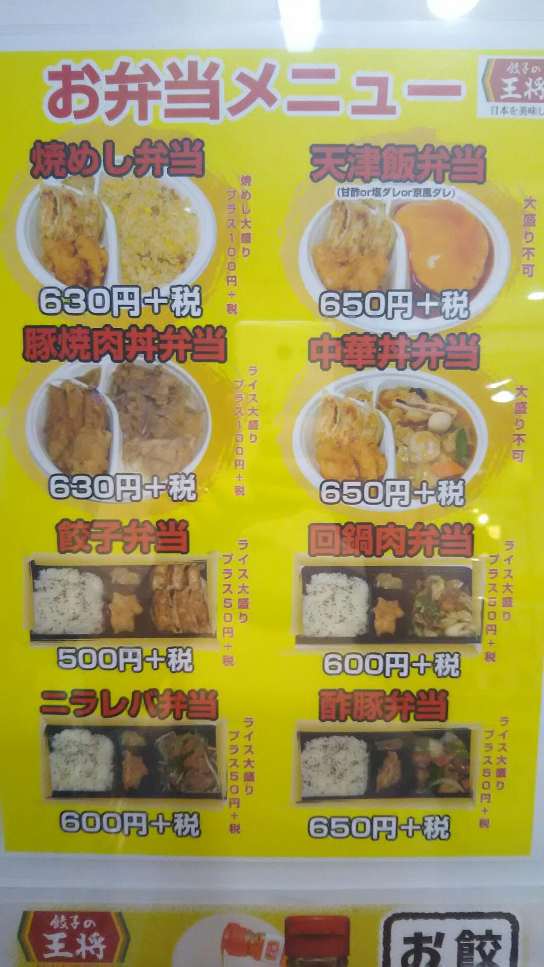 餃子の王将武蔵浦和店で餃子テイクアウト!毎月変わるセールに