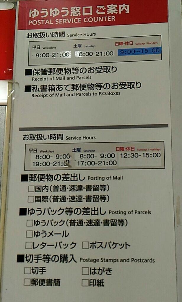 局 西 営業 時間 郵便 青森西郵便局 (青森県)