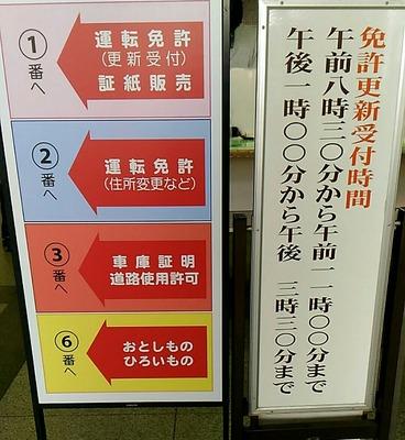 平塚 警察 署 免許 更新 受付 時間