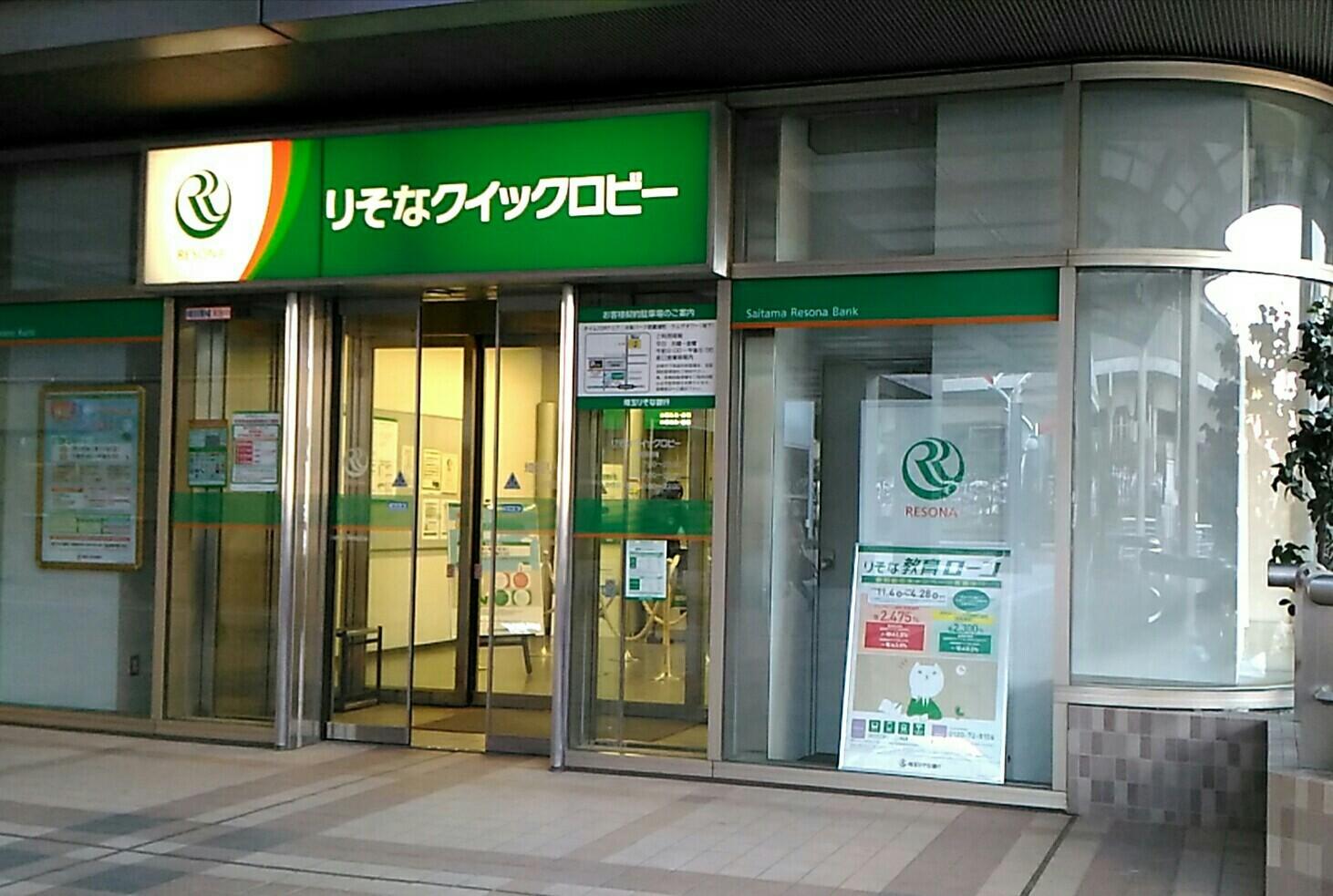 埼玉 りそな 銀行 atm 埼玉りそな銀行のキャッシュカードをご利用いただける提携CD・ATM 店...