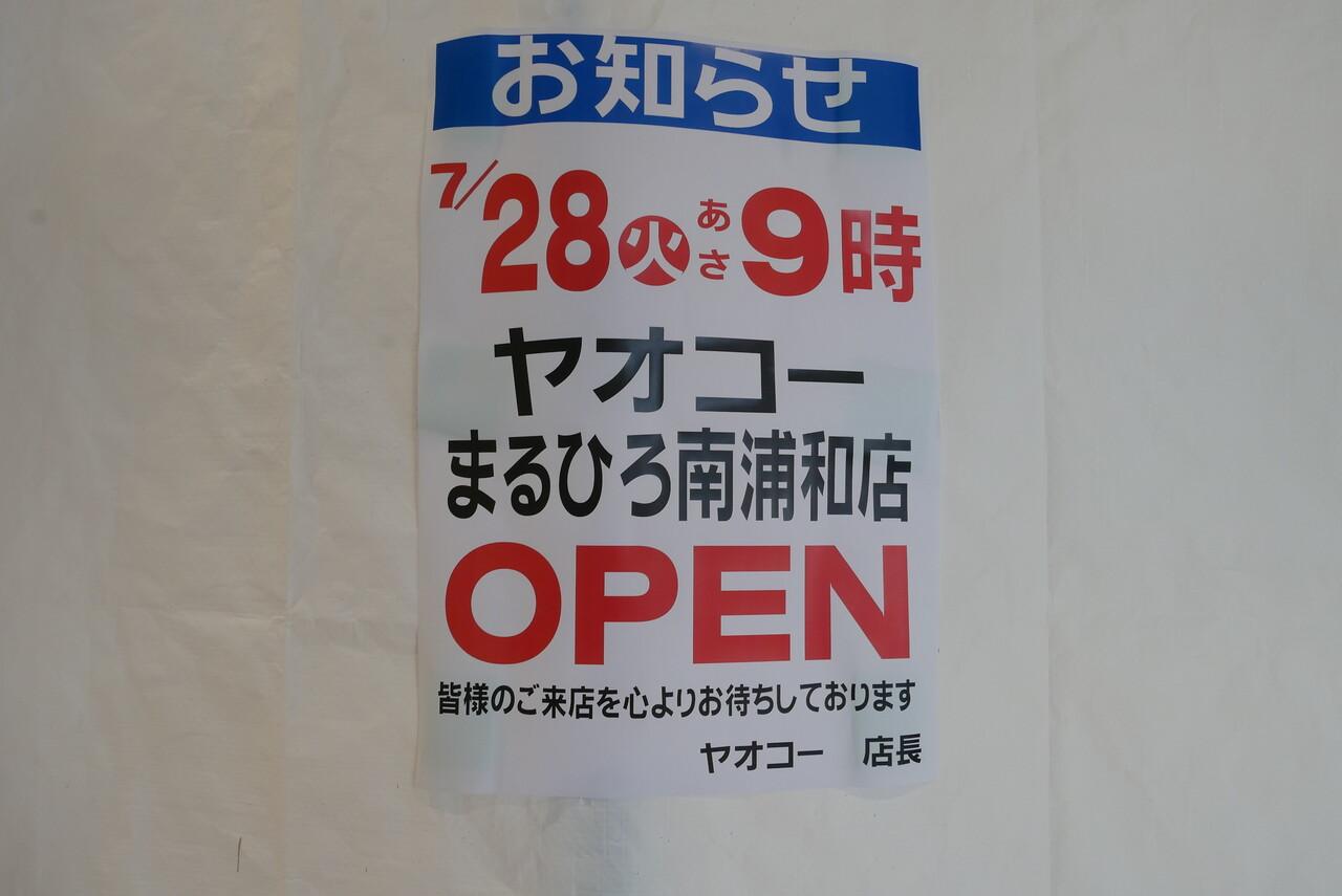 ヤオコー 南 浦和
