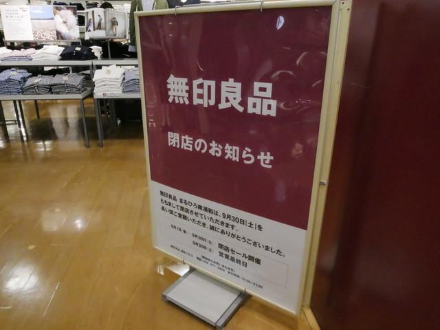 南浦和駅前のまるひろ百貨店内にある無印良品が2017/9/30に閉店します店頭には閉店をお知らせする看板が出ていました